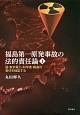 福島第一原発事故の法的責任論 国・東京電力・科学者・報道の責任を検証する (1)