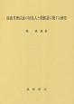 雨森芳洲以前の対馬人と朝鮮語に関する研究