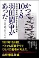 かつて10・8羽田闘争があった 山崎博昭追悼50周年記念〔寄稿篇〕