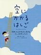 空にかかるはしご 天使になった子どもと生きるグリーフサポートブック