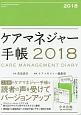 ケアマネジャー手帳 2018