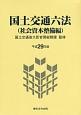国土交通六法 社会資本整備編 平成29年