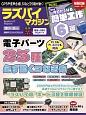 ラズパイマガジン 2017.10 電子パーツ25種を動かす、ラズパイ風3ボードを検証