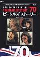 ビートルズ・ストーリー 1970 これがビートルズ!全活動を1年1冊にまとめたイヤー(9)