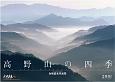 高野山の四季 永坂嘉光作品集 カレンダー 2018