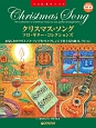 クリスマス・ソング/ソロ・ギター・コレクションズ 模範演奏CD付
