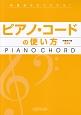ピアノ・コードの使い方<新版> 例題曲付きでわかる!