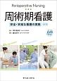 周術期看護 安全・安楽な看護の実践<改訂版> DVD付
