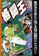 格闘王 No.3