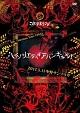 9th Oneman Tour FINAL『ハイソサエティ・アバンギャルド』~2017.05.11 中野サンプラザ~