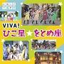 NHKにほんごであそぼ VIVA!ひこ星☆をとめ座(DVD付)