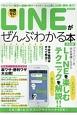 LINEがぜんぶわかる本<完全版> プライバシー設定から話題の新サービスまで、もっと楽