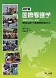 国際看護学<改訂版> 看護の統合と実践 開発途上国への看護実践を踏まえて