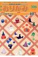 月刊 おりがみ 2017.10 特集:ハロウィン やさしさの輪をひろげる(506)