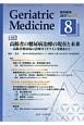 Geriatric Medicine 55-8 特集:高齢者の糖尿病治療の現在と未来 老年医学