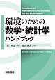 環境のための数学・統計学ハンドブック