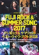 CROSSBEAT Special Edition FUJI ROCK&SUMMER SONIC 2017 フジロック&サマソニのベスト・ライブ・アクト決定版