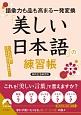 語彙力も品も高まる一発変換 「美しい日本語」の練習帳 いつもの言葉が、たちまち知的に早変わり!