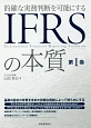 IFRSの本質 的確な実務判断を可能にする(1)