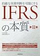 IFRSの本質 的確な実務判断を可能にする(2)
