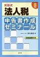 対話式 法人税 申告書作成ゼミナール 別冊図解付き 平成29年