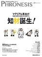 フロネシス 三菱総合研究所の未来読本(17)