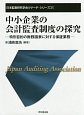 中小企業の会計監査制度の探求 日本監査研究学会リサーチ・シリーズ15 特別目的の財務諸表に対する保証業務