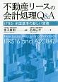 不動産リースの会計処理Q&A IFRS・米国基準の新しい実務