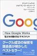 How Google Works 私たちの働き方とマネジメント