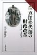 真田松代藩の財政改革 読みなおす日本史 『日暮硯』と恩田杢
