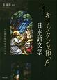 キリシタンが拓いた日本語文学 多言語多文化交流の淵源