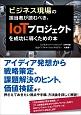ビジネス現場の担当者が読むべき、IoTプロジェクトを成功に導くための本