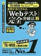 8割が落とされる「Webテスト」完全突破法 TG-WEB・ヒューマネージ社のテストセンター対策用 2019 必勝・就職試験!(2)