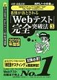 8割が落とされる「Webテスト」完全突破法 WEBテスティングサービス・CUBIC・TAP・TAL・ESP・CASEC対策用 2019 必勝・就職試験!(3)