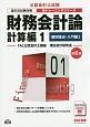 公認会計士試験 新・トレーニングシリーズ 財務会計論 計算編 個別論点・入門編1<第6版> 論文式試験対策(1)