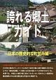 誇れる郷土ガイド 日本の歴史的な町並み編 ふるさとシリーズ