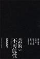 芸術の不可能性 瀧口修造 中井正一 岡本太郎 針生一郎 中平卓馬