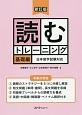 読むトレーニング 基礎編<新訂版> 日本留学試験対応