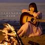 さよなら私の恋心(DVD付)