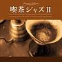 喫茶ジャズII