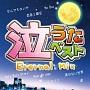泣うたベスト ~Eternal Mix~