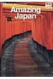 神秘の絶景写真:アメージング・ジャパン