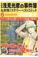 名探偵 浅見光彦の事件簿&旅情ミステリーベストコミック (6)