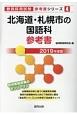 北海道・札幌市の国語科 参考書 2019 教員採用試験参考書シリーズ4
