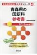 青森県の国語科 参考書 教員採用試験参考書シリーズ 2019