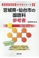 宮城県・仙台市の国語科 参考書 2019 教員採用試験参考書シリーズ3