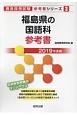 福島県の国語科 参考書 教員採用試験参考書シリーズ 2019