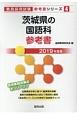 茨城県の国語科 参考書 教員採用試験参考書シリーズ 2019