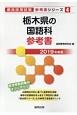 栃木県の国語科 参考書 2019 教員採用試験参考書シリーズ4