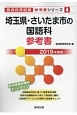 埼玉県・さいたま市の国語科 参考書 2019 教員採用試験参考書シリーズ4